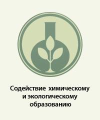 НП «Содействие химическому и экологическому образованию»